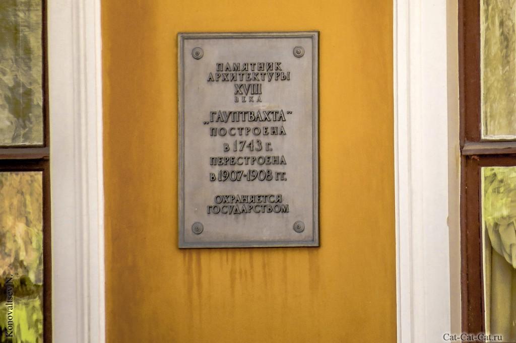 Обер-офицерская гауптвахта (Петропавловская крепость, Санкт-Петербург)