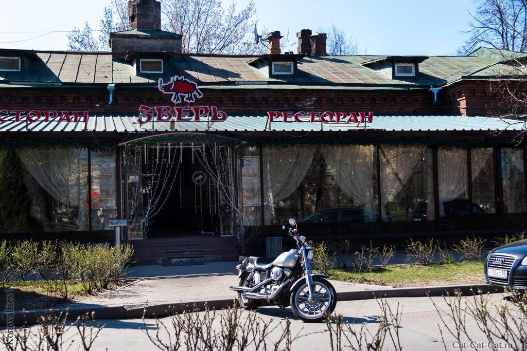"Ресторан ""Зверь"""