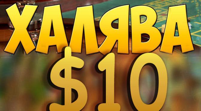10 USD каждому! Экономим и зарабатываем на Ebay и Aliexpress. Кэшбэк Ebates, Epn.bz