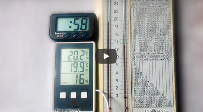 Проверка точности гигрометра, калибровка гигрометра в домашних условиях