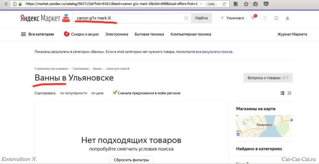 Маркет-Яндекс: Canon будет выпускать ванны и унитазы.